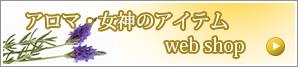 hiroshibanner-webshop2
