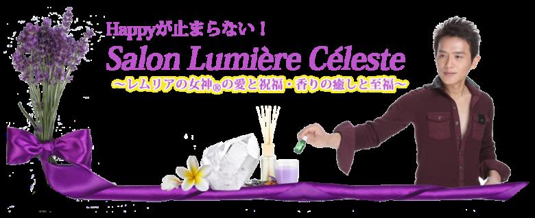 Happyが止まらない! Salon Lumiere Celeste ~レムリアの女神の愛と祝福・香りの癒しと至福