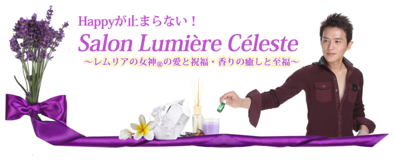 Happyが止まらない! Salon Lumiere Celeste ~レムリアの女神とアロマの精霊の祝福〜